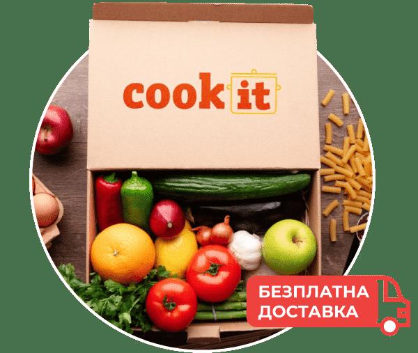 Ние ти доставяме продуктите в кутия
